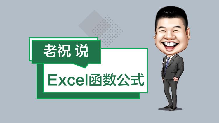 老祝说Excel函数公式