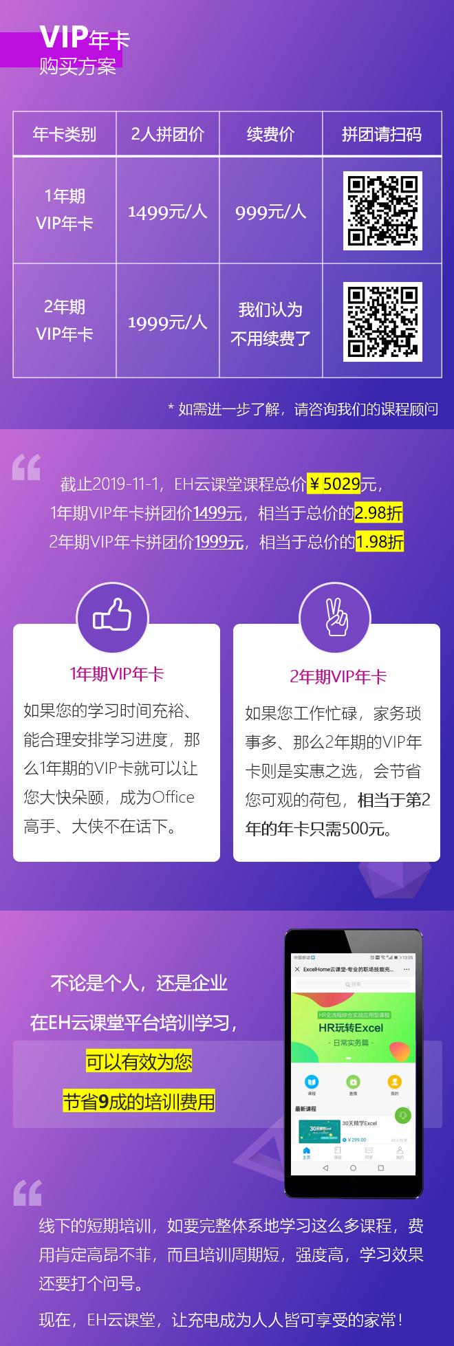 年卡详情2.png