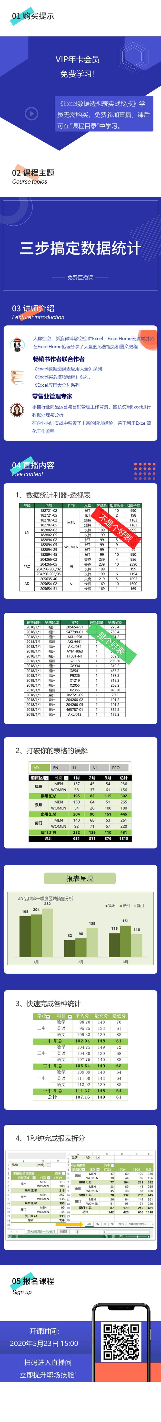 云课堂海报660.png